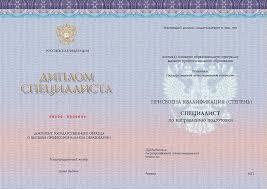 Сибирский институт управления филиал РАНХиГС Юридический   Бланк диплома специалиста