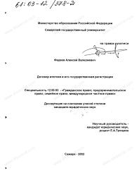 Диссертация на тему Договор ипотеки и его государственная  Диссертация и автореферат на тему Договор ипотеки и его государственная регистрация