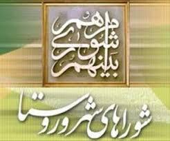 Image result for شورای اسلامی دوره پنجم