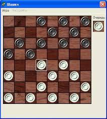 Логическая игра Шашки курсовая по программированию на delphi  Игра Шашки