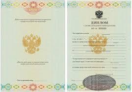 Дипломы на заказ москва форум avia interclub spb ru Дипломы на заказ москва форум