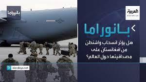 بانوراما   هل يؤثر انسحاب واشنطن من أفغانستان على مصداقيتها حول العالم؟ -  YouTube