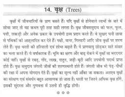 Essay on nature in sanskrit