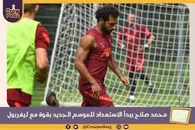 محمد صلاح يبدأ الاستعداد للموسم الجديد بقوة مع ليفربول - CrewPedia -  كــروبيديا