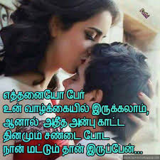 Image Result For Love Status Tamil Maha Love Status Love Quotes