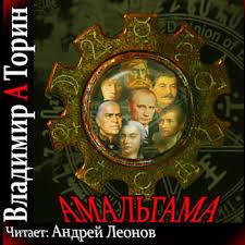 <b>Амальгама</b> (<b>Торин</b> Владимир) - слушать аудиокнигу онлайн
