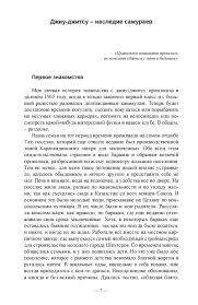 Джиу джитсу наследие самураев pdf flipbook Джиу джитсу наследие самураев