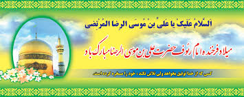 Image result for ‫کارت تبریک ولادت امام رضا‬‎