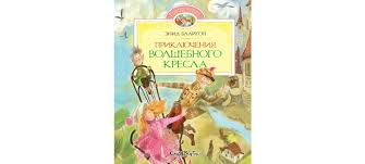 Купить <b>книгу</b> «<b>Приключения</b> волшебного кресла», Энид Блайтон ...