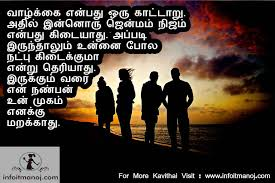 image for vaalkai and friendship kavithaigal in tamil