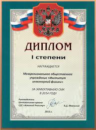 Диплом За эффективную систему менеджмента качества в году