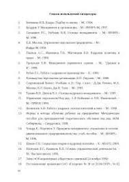 Кадровая политика ОАО Газпром Кадровая политика в бизнесе курсовая  Кадровая политика ОАО Газпром Кадровая политика в бизнесе курсовая по менеджменту глава 4