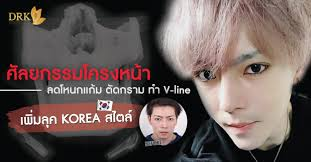 ตดลดโหนกแกมกราม รวว ทบหนาทไทย By Drk