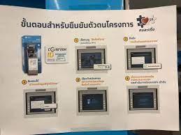 วิธีหาตู้ atm กรุงไทยยืนยันตัวตน หรือตู้ ATM สีเทา เพื่อเปิดใช้แอปเป๋าตัง