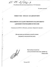 Диссертация на тему Механизм государственного налогового  Диссертация и автореферат на тему Механизм государственного налогового администрирования в России