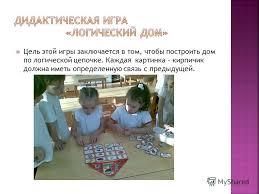 Дидактические игры для детского сада курсовая ru airport утилита в app store itunes apple