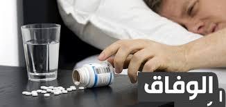 ومن أشهر كتب الطب ذات الأصل العربي كتاب الأدوية. أقوي 08 حبوب منومة بدون وصفة طبية سريعة المفعول جدااا موقع الوفاق