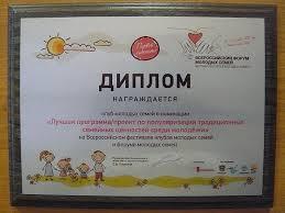 НОВОСТИ Клуб молодой семьи кунгурского детского сада № один  Мы спросили что привело Бухту Семья к победе