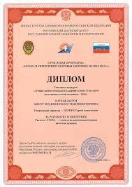 Дипломы награды и отзывы