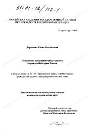 Диссертация на тему Исполнение договорного обязательства в  Диссертация и автореферат на тему Исполнение договорного обязательства в гражданском праве России dissercat