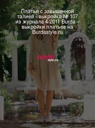 Платье с <b>завышенной талией</b> - выкройка № 107 из журнала 4 ...