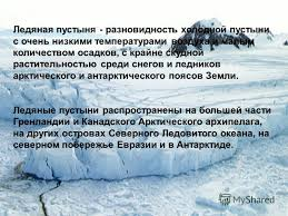 Презентация на тему Ледяные пустыни Арктика и Антарктика Ледяные  2 Ледяная