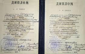 Семушин Альберт Иосифович Я Помню Герои Великой Отечественной  Диплом инженера механика