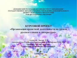 Курсовой проект по русскому языку  МОРДОВСКИЙ РЕСПУБЛИКАНСКИЙ ИНСТИТУТ ОБРАЗОВАНИЯ ГОСУДАРСТВЕННОЕ ОБРАЗОВАТЕ