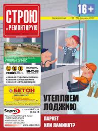 Строю и ремонтирую № 77 by Ivan Nistelrooy - issuu