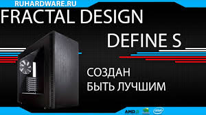 <b>Fractal Design Define</b> S. Идеальный <b>корпус</b> за 100$?! - YouTube
