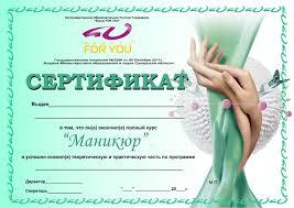 Обучение ногтевому сервису курсы косметологов в Самаре beauty   Маникюр