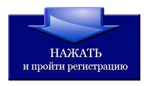 Картинки по запросу значок для регистрации