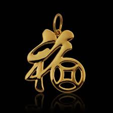 chinese characters 福 prosperity pendant gold pendant