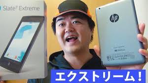 HP Slate7 Extreme 高性能グラフィック ...