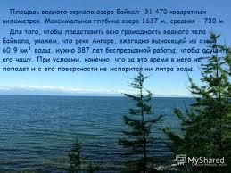 Презентация на тему Озеро Байкал Работа Ошутинской Ксении  4 Площадь водного зеркала озера