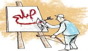 نتیجه تصویری برای ظلم بهائیت