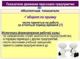 Движение персонaлa предприятия База фотографий Диплом аттестационная работа аудит персонала в