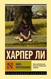 «<b>Убить пересмешника</b>» <b>Ли Харпер</b> - описание книги ...