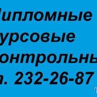 Дипломные курсовые контрольные отчеты по практике бизнес планы  Лот 2118399 Фото 3 Дипломные курсовые контрольные
