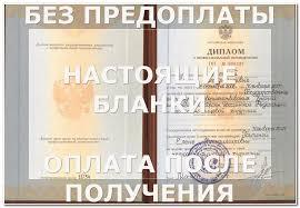 Приобрести диплом о высшем образовании в городе Краснодар Приобрести диплом о высшем образовании Краснодар