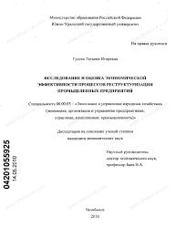Диссертация на тему Исследование и оценка экономической  Диссертация и автореферат на тему Исследование и оценка экономической эффективности процессов реструктуризации промышленных