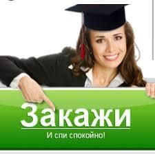 Решение контрольных работ по микроэкономике в Уфе Решение  Заказать дипломный проект в Химках Решение контрольных работ по микроэкономике в Уфе