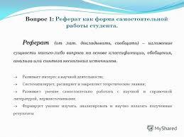 Презентация на тему Реферат как форма самостоятельной работы  3 Реферат