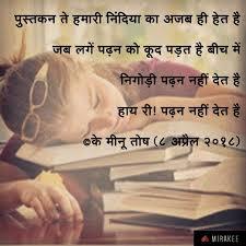 Poetry Quotes Hindi Nojoto Bookslover Nojoto Nojoto