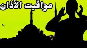 موعد آذان المغرب يوم عرفة.. تعرف على مواقيت الصلاة بالمحافظات