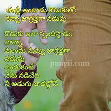 Telugu Facebook Quotes Daily Motivational Quotes