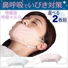 いびき 防止 マスク