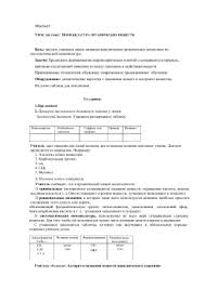 Тест по теме Спирты фенолы альдегиды карбоновые кислоты вариант 6 номенклатура органических веществ