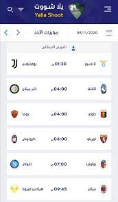 مباريات اليوم في الدوريات الخمس... - يلا شووت-Yalla Shoot