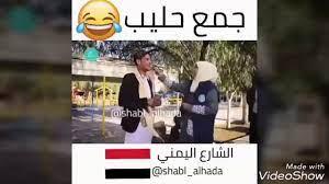 الشارع اليمني  جمع حليب😁 - YouTube